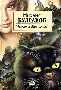 Мастер Маргарита скачать книгу Fb2